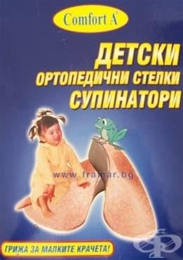 Изображение към продукта СТЕЛКИ КОМФОРТ А ОРТОПЕДИЧНИ СУПИНАТОРНИ ЗА ДЕЦА