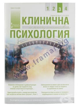 СПИСАНИЕ КЛИНИЧНА И КОНСУЛТАТИВНА ПСИХОЛОГИЯ 3 / 2012 - изображение