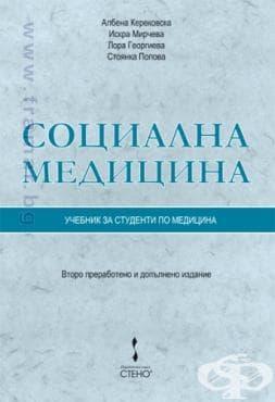 Изображение към продукта СОЦИАЛНА МЕДИЦИНА - АЛБЕНА КЕРЕКОВСКА, ИСКРА МИРЧЕВА