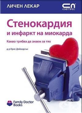 Изображение към продукта СТЕНОКАРДИЯ И ИНФАРКТ НА МИОКАРДА - Софт Прес