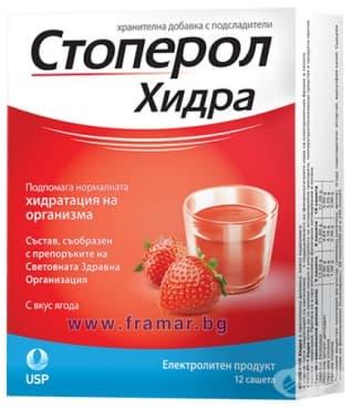 Изображение към продукта СТОПЕРОЛ ХИДРА ЯГОДА саше * 12