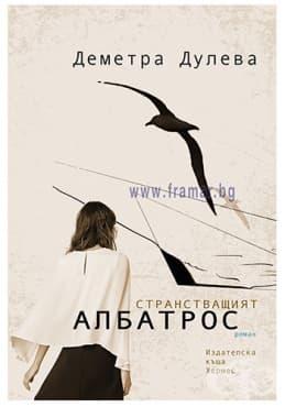 Изображение към продукта СТРАНСТВАЩИЯТ АЛБАТРОС - ДЕМЕТРА ДУЛЕВА - ХЕРМЕС