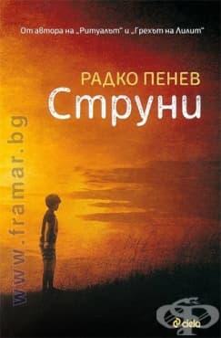 Изображение към продукта СТРУНИ - РАДКО ПЕНЕВ - СИЕЛА