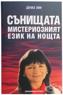 Изображение към продукта СЪНИЩАТА МИСТЕРИОЗНИЯТ ЕЗИК НА НОЩТА - ДЕНИЗ ЛИН - ШАМБАЛА