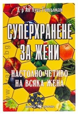 Изображение към продукта СУПЕРХРАНЕНЕ ЗА ЖЕНИ - АН ЛУИЗ ГИТЪЛМАН - СКОРПИО