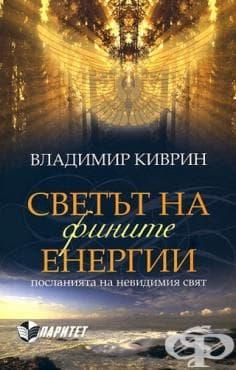 Изображение към продукта СВЕТЪТ НА ФИНИТЕ ЕНЕРГИИ - В.КИВРИН
