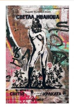 Изображение към продукта СВЕТЪТ В КРАКАТА Й - СВЕТЛА ИВАНОВА - СИЕЛА