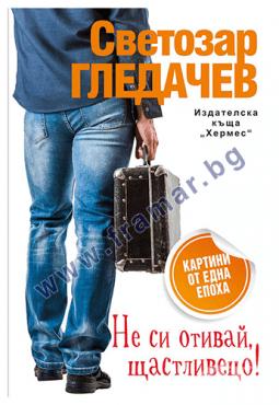 Изображение към продукта НЕ СИ ОТИВАЙ, ЩАСТЛИВЕЦО - СВЕТОЗАР ГЛЕДАЧЕВ - ХЕРМЕС