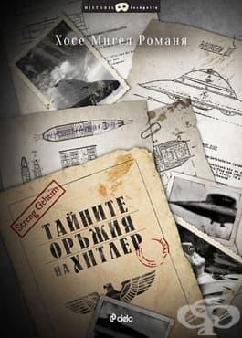 Изображение към продукта ТАЙНИТЕ ОРЪЖИЯ НА ХИТЛЕР - ХОСЕ МИГЕЛ РОМАНЯ - СИЕЛА