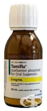 Изображение към продукта ТАМИФЛУ суспензия 60 мл