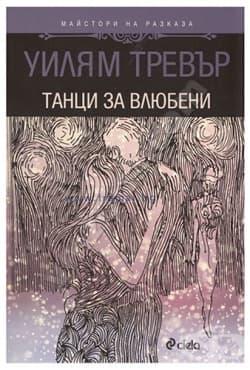 Изображение към продукта ТАНЦИ ЗА ВЛЮБЕНИ - УИЛЯМ ТРЕВЪР - СИЕЛА