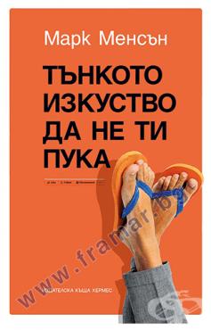 Изображение към продукта ТЪНКОТО ИЗКУСТВО ДА НЕ ТИ ПУКА - МАРК МЕНСЪН - ХЕРМЕС