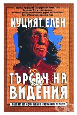 Изображение към продукта ТЪРСАЧ НА ВИДЕНИЯ - РИХАРД ЕРДОШ - ШАМБАЛА