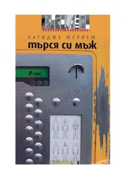 Изображение към продукта ТЪРСЯ СИ МЪЖ - ХАТИДЖЕ МАРИЕМ - СИЕЛА