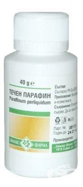 Изображение към продукта ТЕЧЕН ПАРАФИН 40 гр.