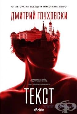 Изображение към продукта ТЕКСТ - ДМИТРИЙ ГЛУХОВСКИ - СИЕЛА
