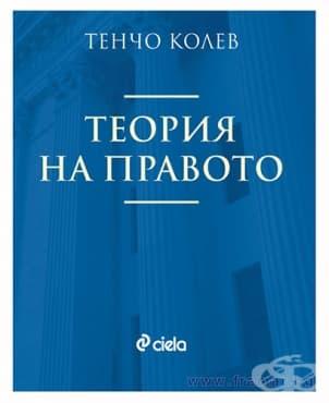 Изображение към продукта ТЕОРИЯ НА ПРАВОТО - ТЕНЧО КОЛЕВ - СИЕЛА