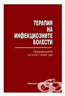 Изображение към продукта ТЕРАПИЯ НА ИНФЕКЦИОЗНИТЕ БОЛЕСТИ - проф. Г. ГЕНЕВ
