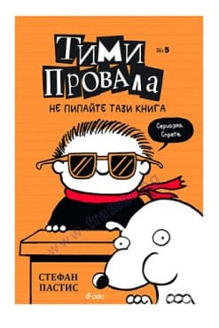 ТИМИ ПРОВАЛА КНИГА 5 - НЕ ПИПАЙТЕ ТАЗИ КНИГА - СТЕФАН ПАСТИС - СИЕЛА - изображение