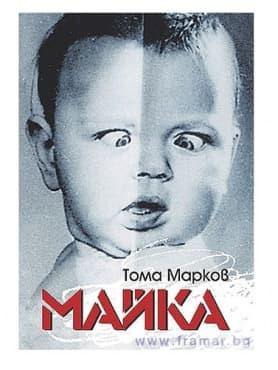 Изображение към продукта МАЙКА - ТОМА МАРКОВ - СИЕЛА