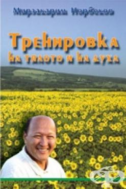 Изображение към продукта ТРЕНИРОВКА НА ТЯЛОТО И НА ДУХА - М. С. НОРБЕКОВ