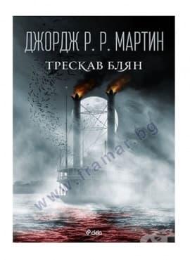Изображение към продукта ТРЕСКАВ БЛЯН - ДЖОРДЖ МАРТИН - СИЕЛА