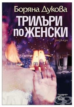 Изображение към продукта ТРИЛЪРИ ПО ЖЕНСКИ - БОРЯНА ДУКОВА - ХЕРМЕС