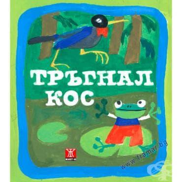 Изображение към продукта ТРЪГНАЛ КОС - ЖАНЕТ 45