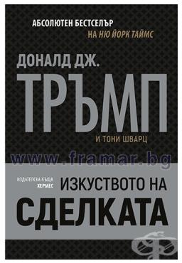 Изображение към продукта ИЗКУСТВОТО НА СДЕЛКАТА - ДОНАЛД ТРЪМП, ТОНИ ШВАРЦ - ХЕРМЕС
