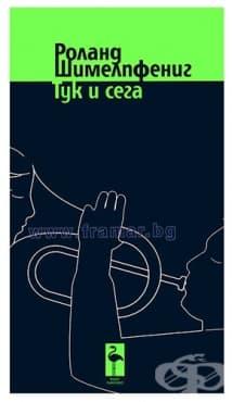 Изображение към продукта ТУК И СЕГА - РОЛАНД ШИМЕЛПФЕНИГ - БЛЯК ФЛАМИНГО