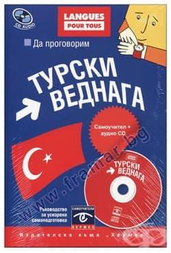 Изображение към продукта ДА ПРОГОВОРИМ ТУРСКИ ВЕДНАГА + СД - ХЕРМЕС