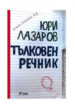 Изображение към продукта ТЪЛКОВЕН РЕЧНИК - ЮРИ ЛАЗАРОВ - СИЕЛА