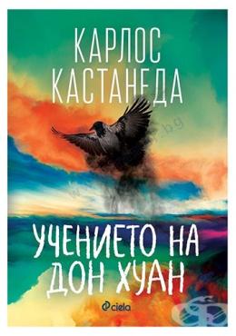 Изображение към продукта УЧЕНИЕТО НА ДОН ХУАН - КАРЛОС КАСТАНЕДА - СИЕЛА