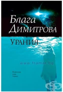 УРАНИЯ - БЛАГА ДИМИТРОВА - ХЕРМЕС