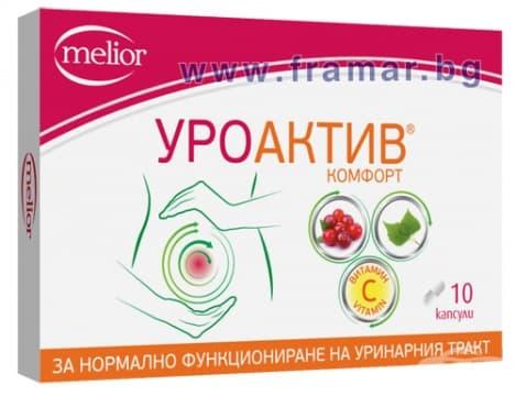 Изображение към продукта УРОАКТИВ КОМФОРТ капсули * 10
