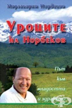 Изображение към продукта УРОЦИТЕ НА НОРБЕКОВ - М. С. НОРБЕКОВ