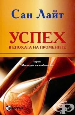 Изображение към продукта УСПЕХ В ЕПОХАТА НА ПРОМЕНИТЕ - САН ЛАЙТ