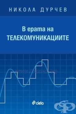 Изображение към продукта В ЕРАТА НА ТЕЛЕКОМУНИКАЦИИТЕ - НИКОЛА ДУРЧЕВ - СИЕЛА