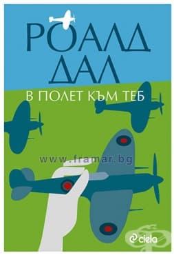 Изображение към продукта В ПОЛЕТ КЪМ ТЕБ - РОАЛД ДАЛ - СИЕЛА
