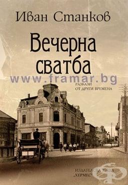 Изображение към продукта ВЕЧЕРНА СВАТБА - ИВАН СТАНКОВ - ХЕРМЕС