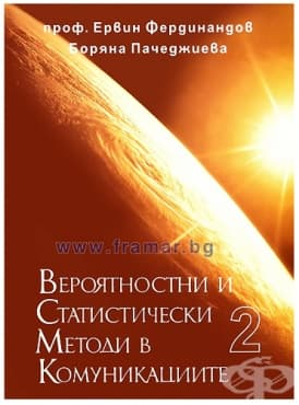 ВЕРОЯТНОСТИ И СТАТИСТИЧЕСКИ МЕТОДИ В КОМУНИКАЦИИТЕ - ТОМ 2 - БОРЯНА ПАЧЕДЖИЕВА, ПРОФ. ЕРВИН ФЕРДИНАНДОВ - СИЕЛА - изображение