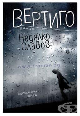 Изображение към продукта ВЕРТИГО - НЕДЯЛКО СЛАВОВ - ХЕРМЕС