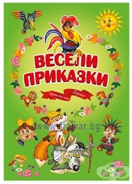 Изображение към продукта ВЕСЕЛИ ПРИКАЗКИ - ХЕРМЕС