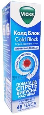 Изображение към продукта ВИКС КОЛД БЛОК спрей - промивка за нос 15 мл