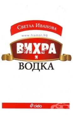 Изображение към продукта ВИХРА И ВОДКА - СВЕТЛА ИВАНОВА - СИЕЛА