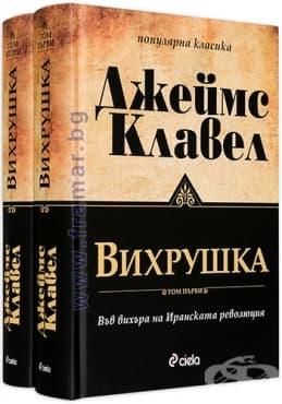 Изображение към продукта ВИХРУШКА - ТОМ 1 И ТОМ 2 - ДЖЕЙМС КЛАВЕЛ - СИЕЛА