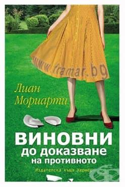 Изображение към продукта ВИНОВНИ ДО ДОКАЗВАНЕ НА ПРОТИВНОТО - ЛИАН МОРИАРТИ - ХЕРМЕС