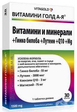 ВИТА ГОЛД А - Я + ГИНКО БИЛОБА + ЛУТЕИН таблетки * 30 - изображение