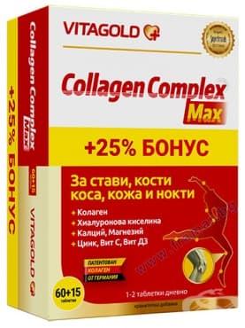 Изображение към продукта КОЛАГЕН КОМПЛЕКС МАКС таблетки * 60 ВИТАГОЛД