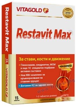 Изображение към продукта РЕСТАВИТ МАКС таблетки * 15 ВИТАГОЛД